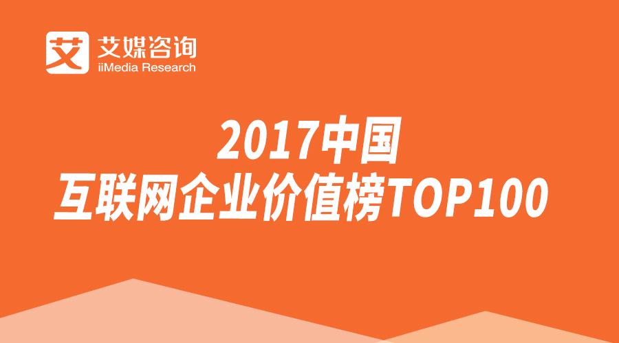 艾媒榜单 2017中国互联网企业价值榜TOP100