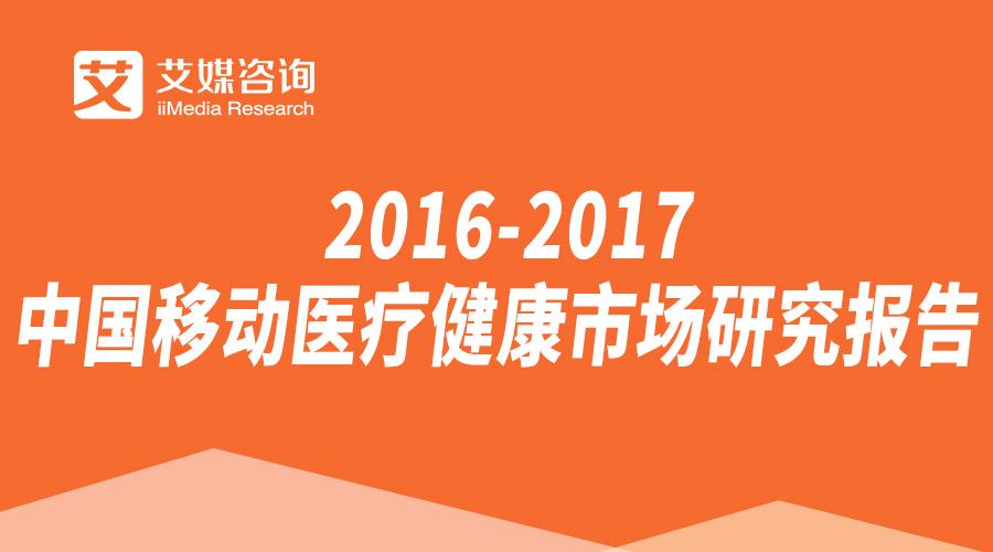 艾媒报告丨2016-2017中国移动医疗健康市场研究报告