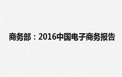 商务部:2016中国电子商务报告