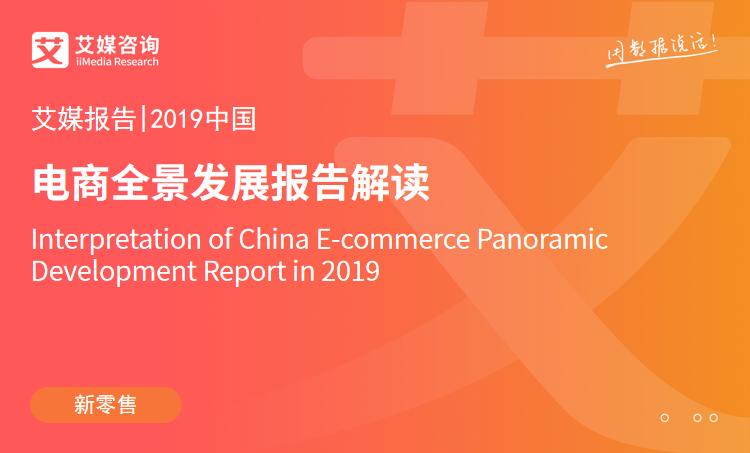 艾媒报告|2019中国电商全景发展报告解读