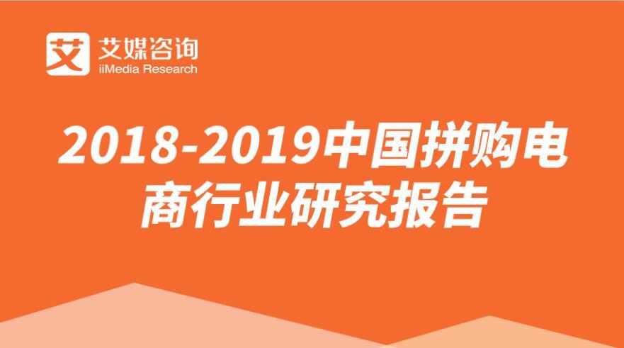 艾媒报告 | 2018-2019年中国拼购电商行业研究报告