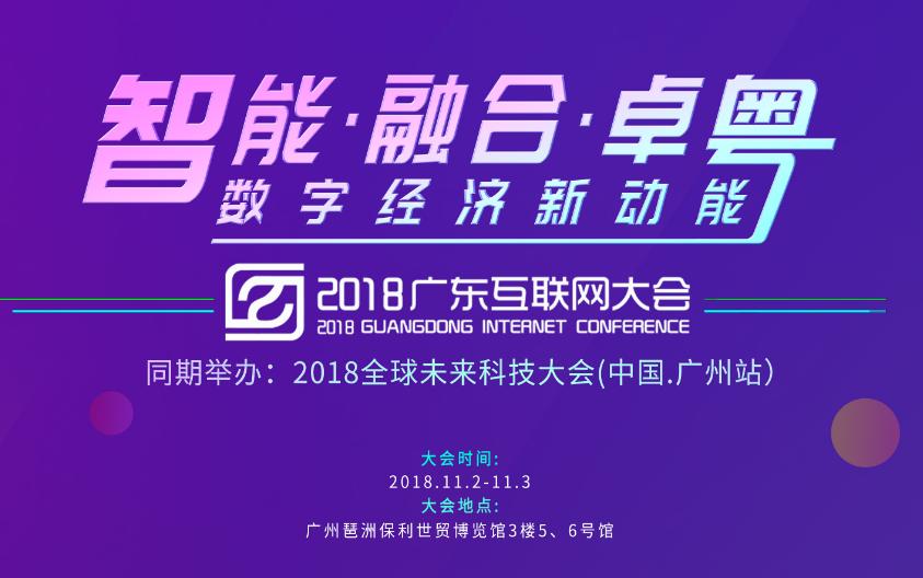 """聚焦2018广东互联网大会,这些亮点抢""""鲜""""看!"""