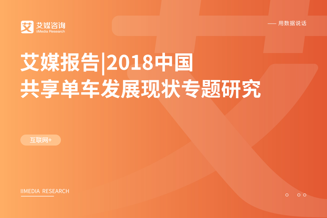 艾媒报告|2018中国共享单车发展现状专题研究