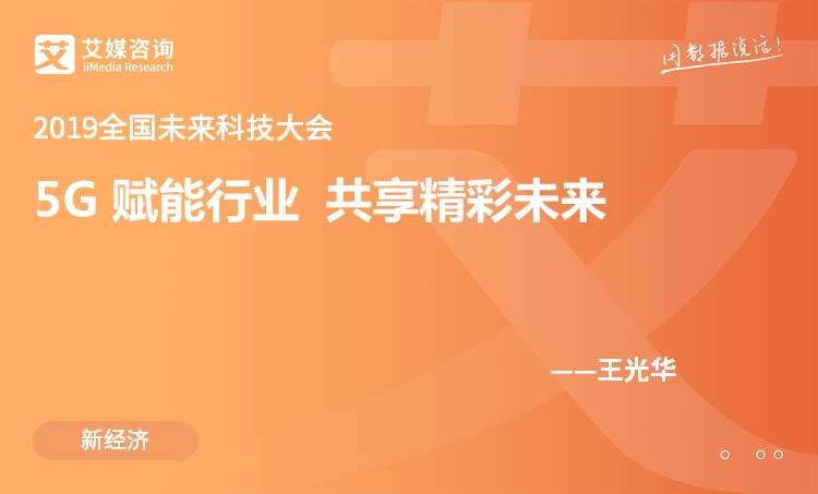 2019全球未来科技大会-5G赋能行业 共享精彩未来-中国移动