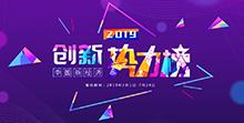 """""""2019第三届中国新经济创新势力榜""""火热投票中"""