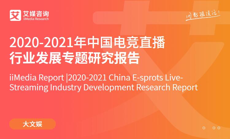 艾媒咨询|2020-2021年中国电竞直播行业发展专题研究报告