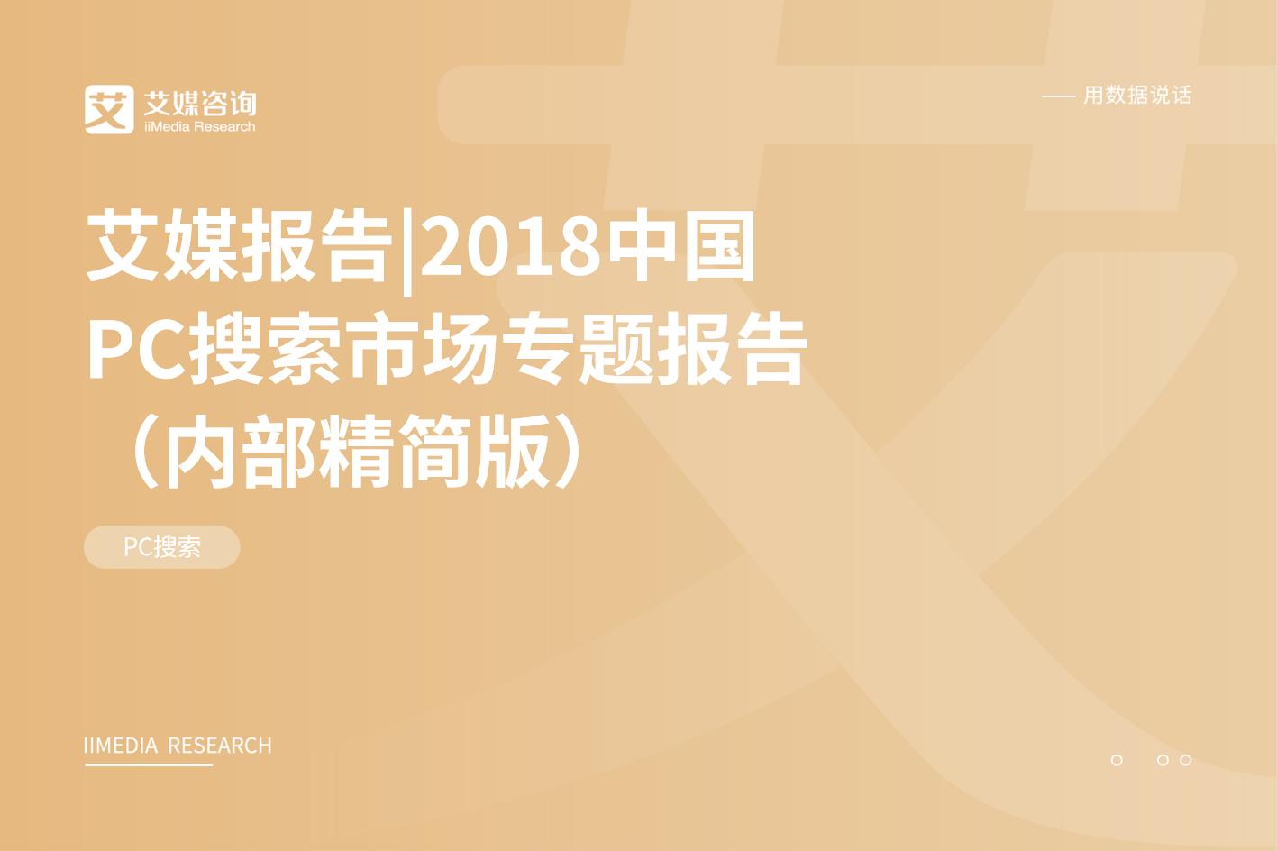 艾媒报告|2018中国PC搜索市场专题报告(内部精简版)