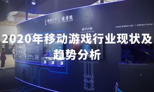 一季度中国移动游戏同比增长超40%,2020年移动游戏行业现状及趋势分析