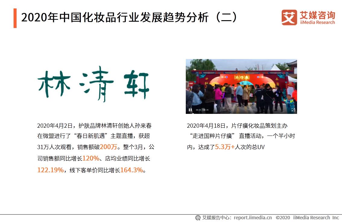 2020年中国化妆品行业发展趋势分析(二)