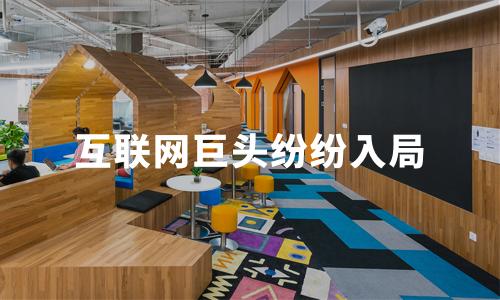 2019年中国互联网家装企业主要动态分析——齐家网、土巴兔