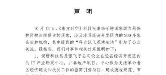 """再现丑闻!央视曝光科大讯飞以""""AI""""为名搞房地产 回应:并不知情"""
