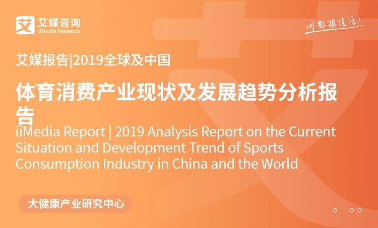 艾媒报告 |2019全球及中国体育消费产业现状及发展趋势分析报告