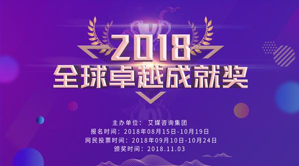 2018全球卓越成就奖网民投票已正式启动!