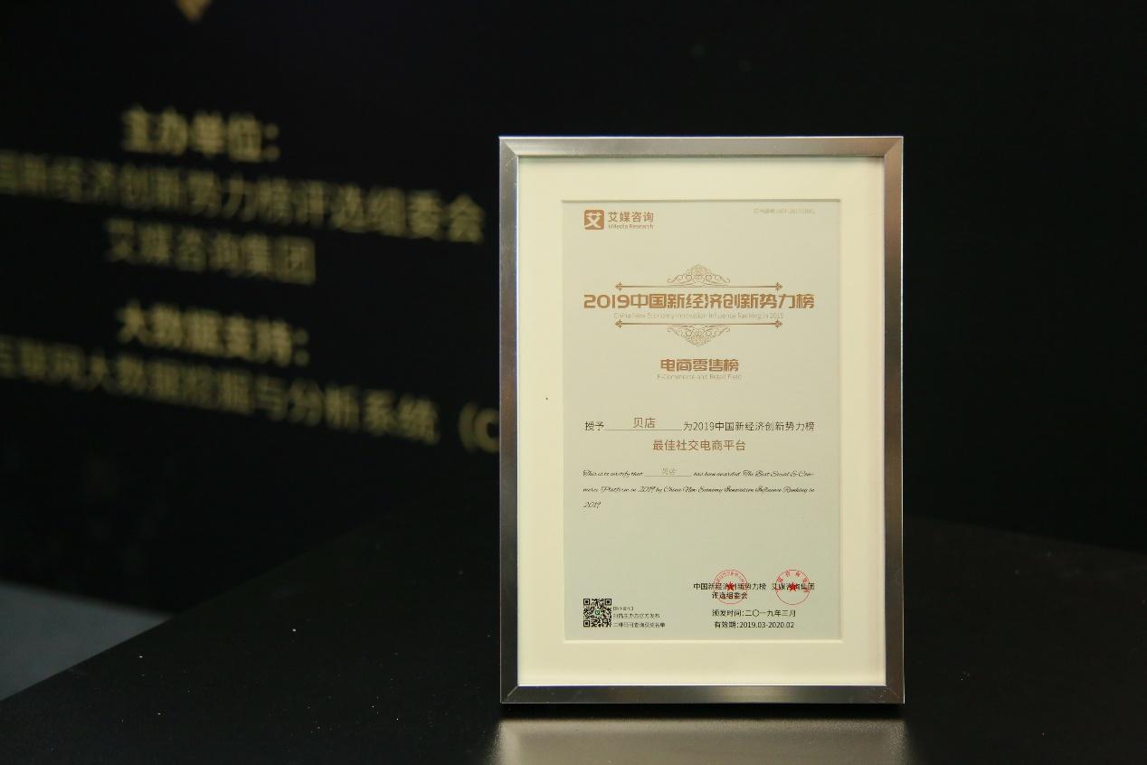 2019中国新经济创新势力榜发布 贝店荣获最佳社交电商平台