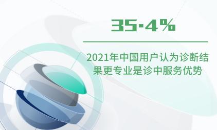 互联网医疗行业数据分析:2021年中国35.4%用户认为诊断结果更专业是诊中服务优势