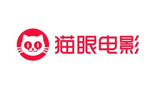 猫眼娱乐更新招股书:2018前9个月营收30.6亿元,尚未实现盈利
