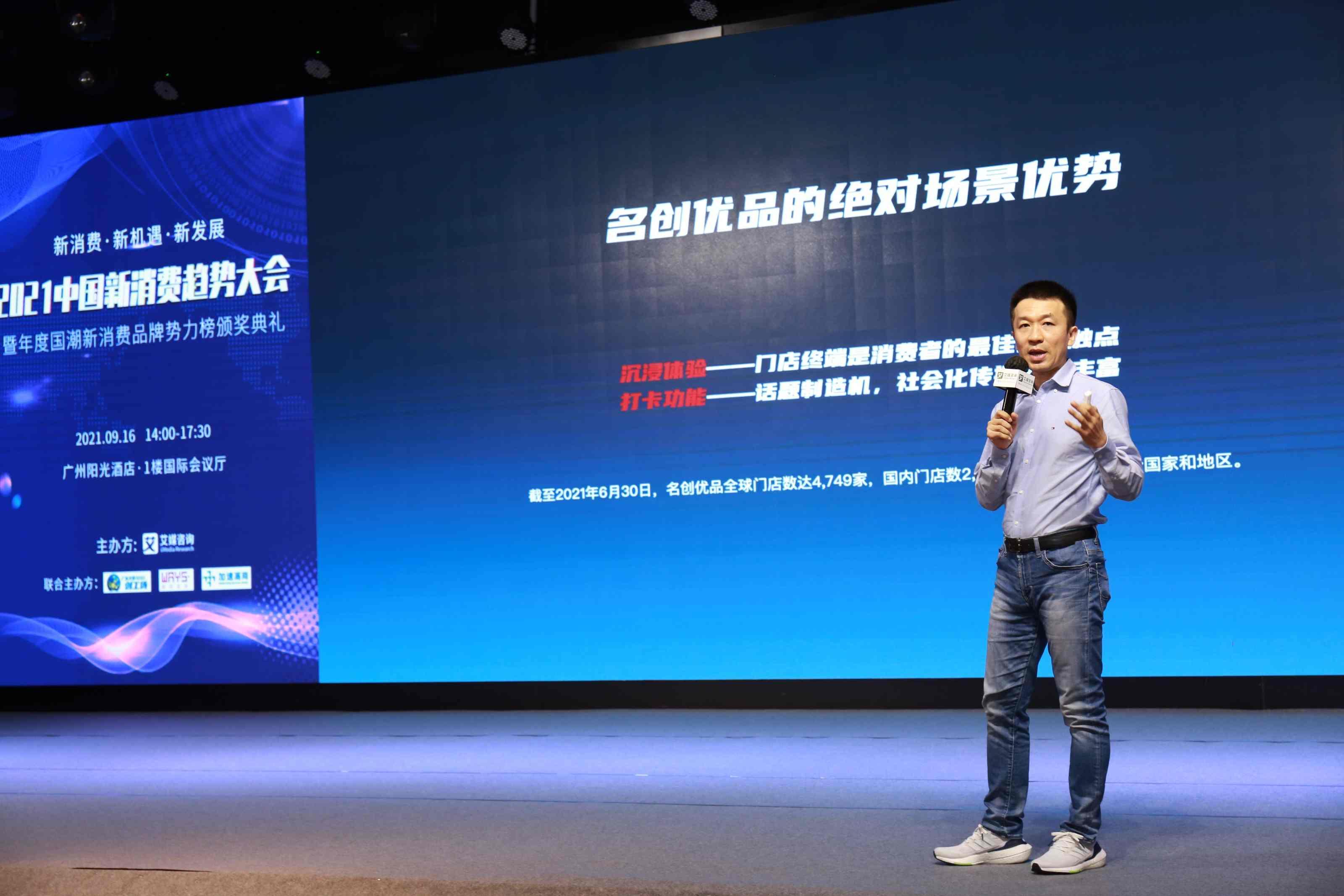 名创优品集团首席营销官刘晓彬:链接Z世代消费者,与用户共建品牌