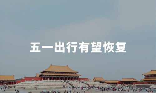 五一出行有望恢复,2020年中国旅游业受疫情影响的数据分析