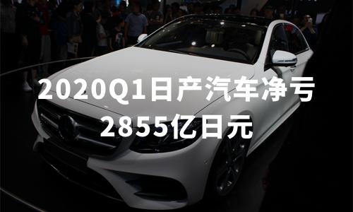 11年来首次亏损,2020Q1日产汽车净亏2855亿日元