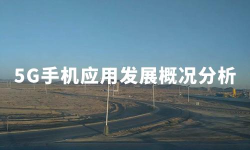 2020年中国5G手机应用发展概况及阻碍因素分析