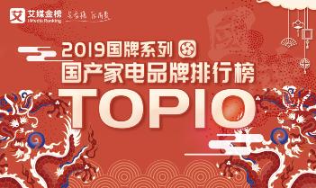 艾媒金榜|2019国牌系列第四批榜单——国产家电品牌排行榜
