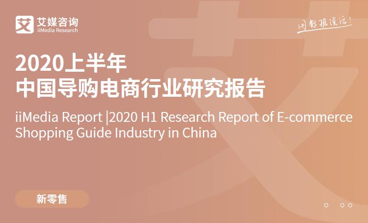 艾媒咨询|2020上半年中国导购电商行业研究报告