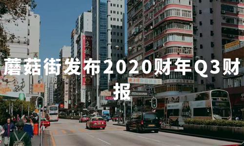 财报解读 | 蘑菇街发布2020财年Q3财报,直播业务GMV占比过半