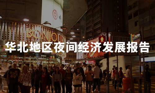 2020年中国华北地区夜间经济发展情况及区域特色分析报告
