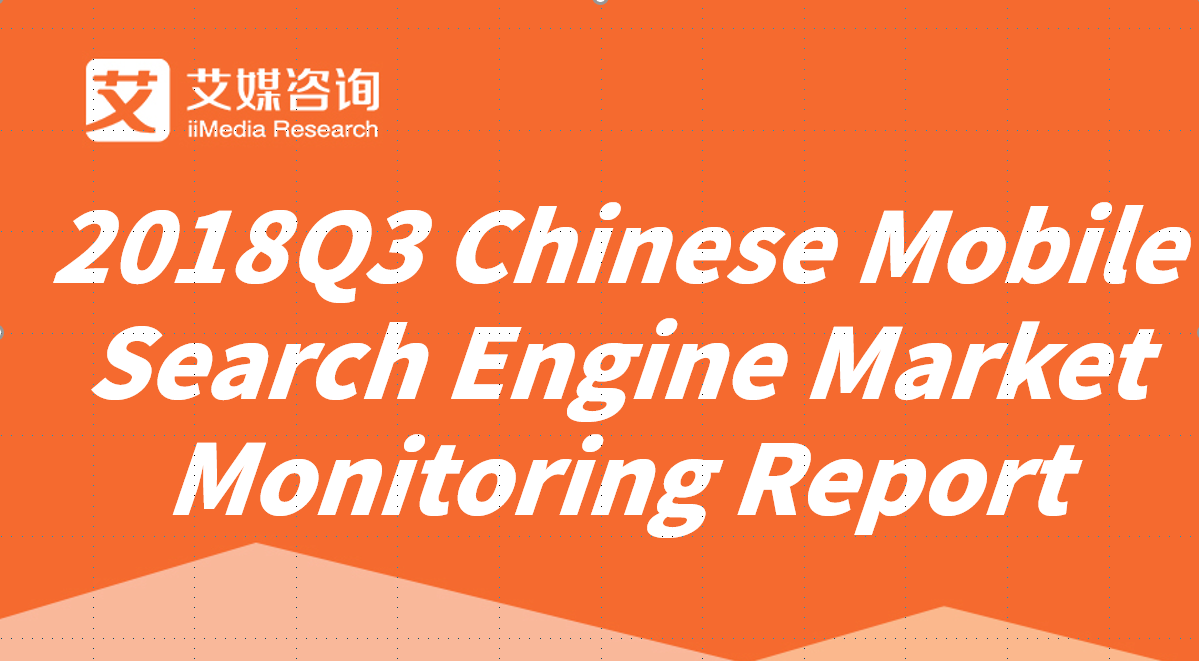 iiMedia Report |2018Q3 Chinese Mobile Search Engine Market Monitoring Report