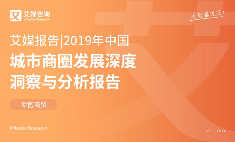 艾媒报告 |2019年中国城市商圈发展深度洞察与分析报告