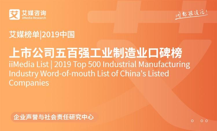 艾媒榜单 |2019中国上市公司五百强工业制造业口碑榜