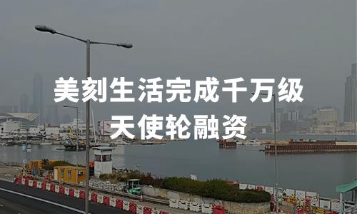 美刻生活完成千万级天使轮融资,2020中国跨境电商发展现状及趋势解读