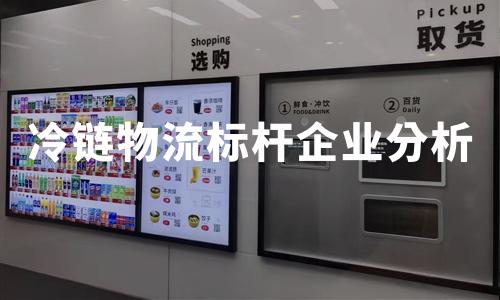 2019年中国冷链物流五分3d数据及标杆企业分析