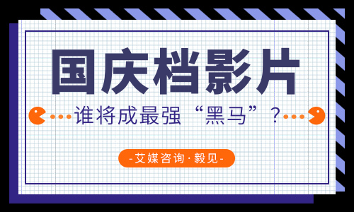 """毅见第66期:国庆档影片开启""""神仙打架""""模式,最强""""黑马""""花落谁家?"""