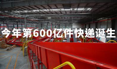 2019年第600亿件快递诞生!中国快递行业未来发展趋势如何?