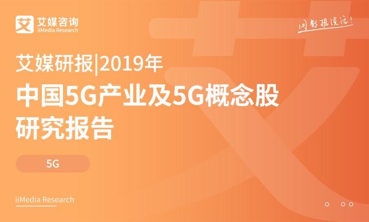 艾媒研报 |中国5G产业及5G概念股研究报告