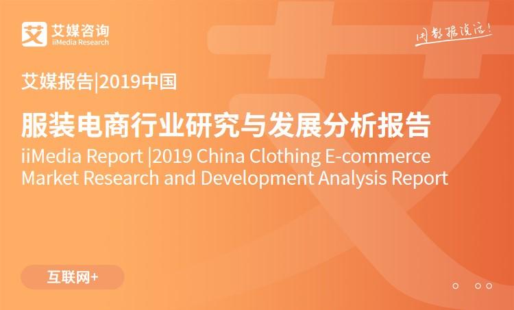 艾媒报告 |2019年中国服装电商行业研究与发展分析报告