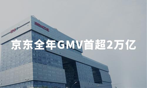 财报解读|京东Q4季度净收入同比增长26.6%,全年GMV超2万亿