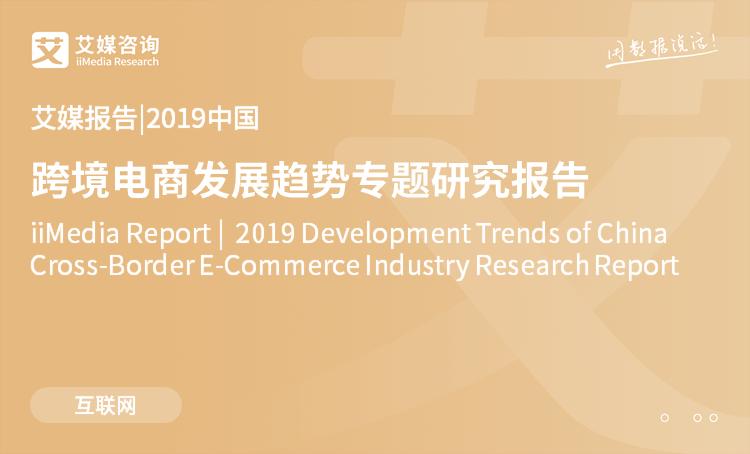 艾媒报告|2019中国跨境电商发展趋势专题研究报告