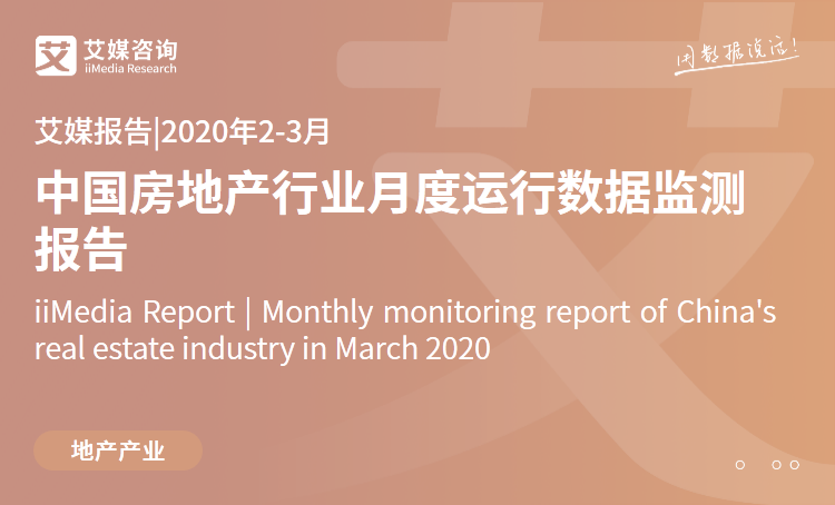 艾媒报告|2020年2-3月中国房地产行业月度运行数据监测报告
