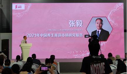 """艾媒咨询CEO张毅受邀参加""""2021CIBE中国养生美容大会""""并发布重磅报告"""