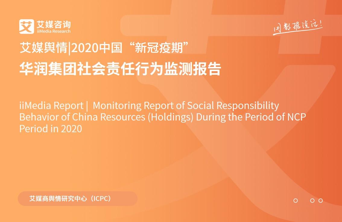 """2020中国""""新冠疫期""""华润集团社会责任行为监测报告"""