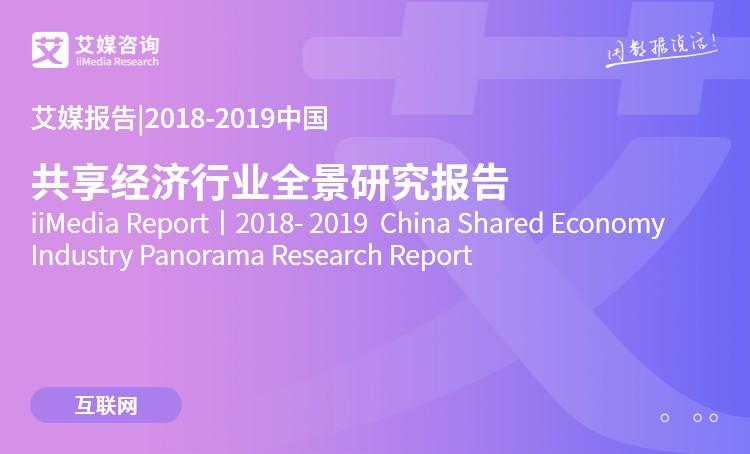 艾媒报告|2018-2019中国共享经济行业全景研究报告
