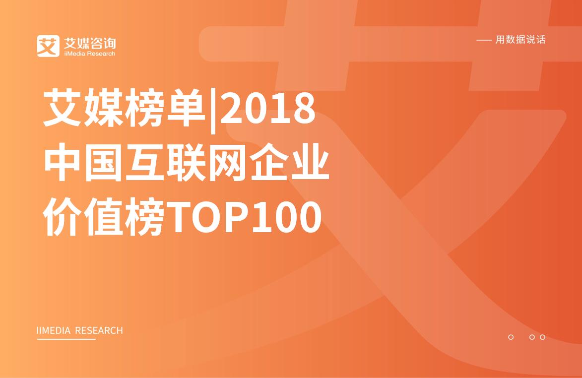 艾媒榜单|2018中国互联网企业价值榜TOP100