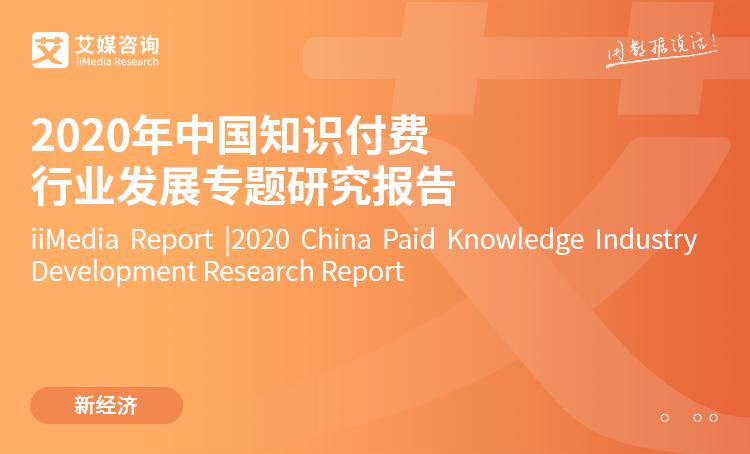 2020年中国知识付费行业报告:垂类瓶颈遭遇流量红利 综合平台大建内容生态