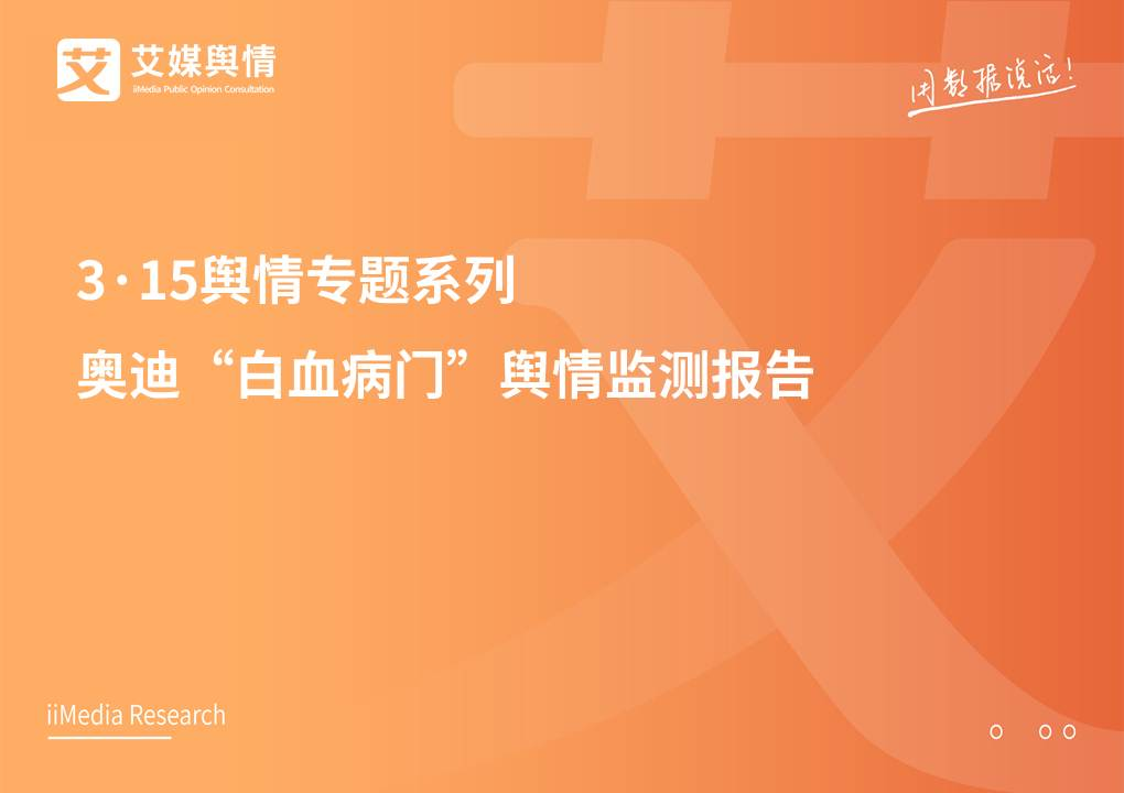 """3·15舆情专题系列:奥迪""""白血病门""""舆情监测报告"""