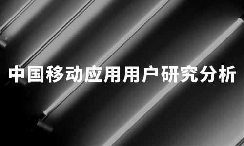 2020年中国移动应用用户付费、登录方式及支付研究分析