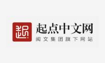 涉嫌传播低俗色情小说 起点中文网被网信办约谈 部分栏目暂停更新
