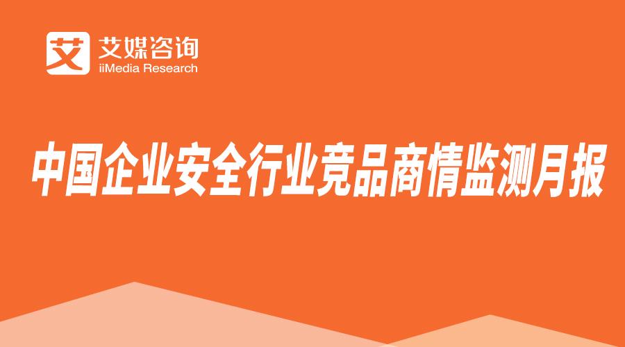 中国企业大发极速快三行业竞品商情监测月报