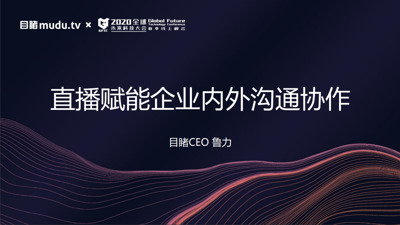 2020全球未来科技大会——目睹《直播赋能企业内外沟通协作》